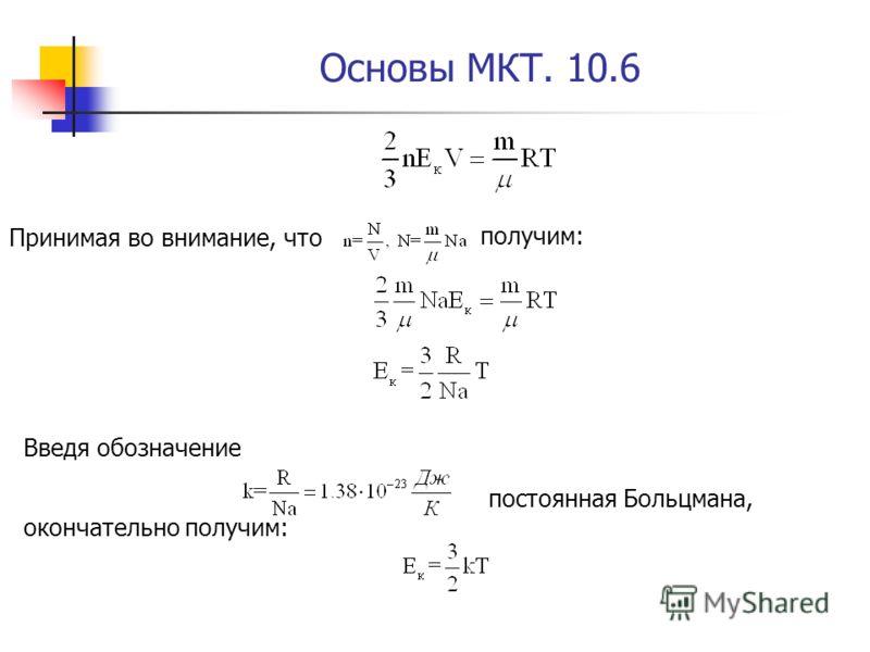 Основы МКТ. 10.6 Принимая во внимание, что получим: Введя обозначение постоянная Больцмана, окончательно получим:
