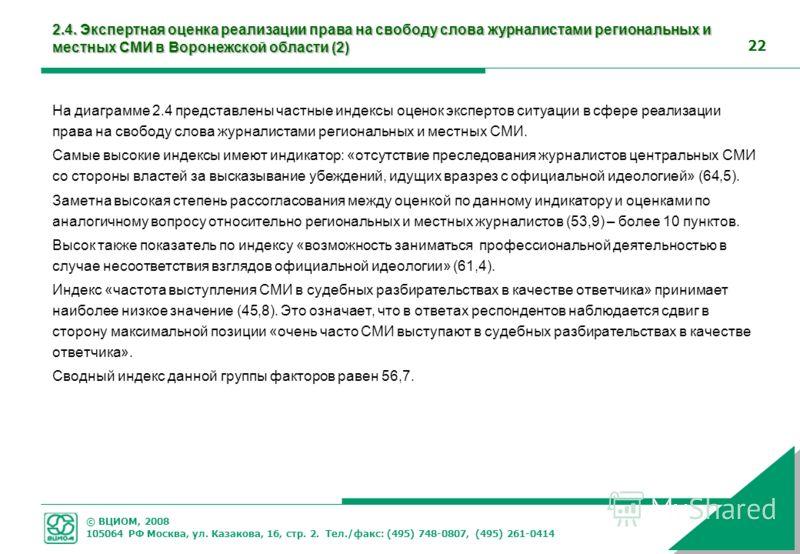 © ВЦИОМ, 2008 105064 РФ Москва, ул. Казакова, 16, стр. 2. Тел./факс: (495) 748-0807, (495) 261-0414 22 2.4. Экспертная оценка реализации права на свободу слова журналистами региональных и местных СМИ в Воронежской области (2) На диаграмме 2.4 предста