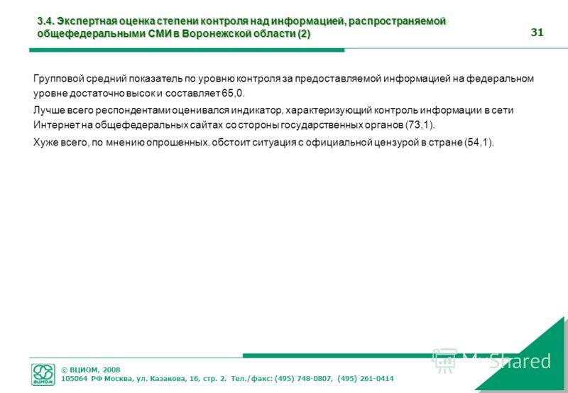 © ВЦИОМ, 2008 105064 РФ Москва, ул. Казакова, 16, стр. 2. Тел./факс: (495) 748-0807, (495) 261-0414 31 3.4. Экспертная оценка степени контроля над информацией, распространяемой общефедеральными СМИ в Воронежской области (2) Групповой средний показате