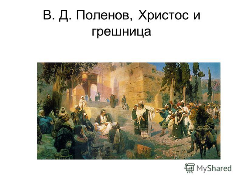 В. Д. Поленов, Христос и грешница