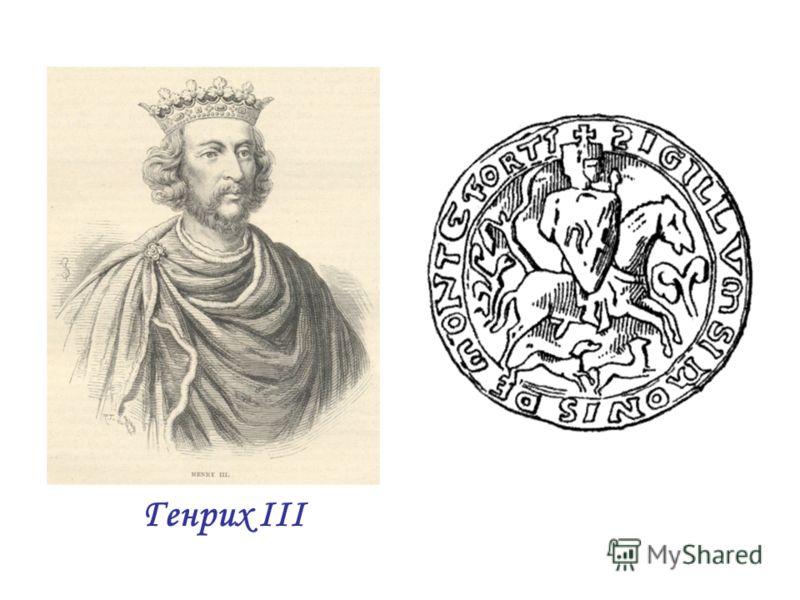 Генрих III