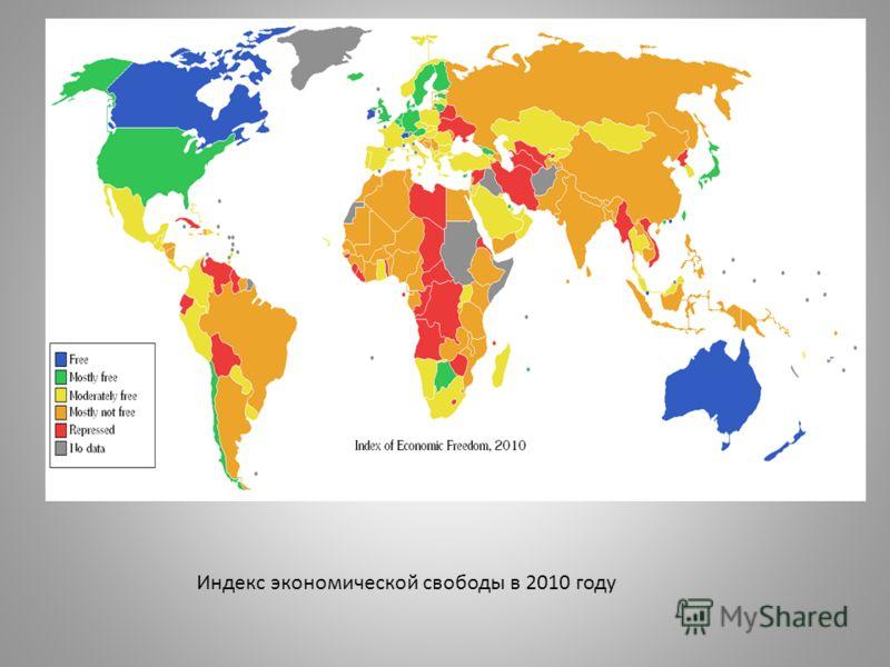 Индекс экономической свободы в 2010 году