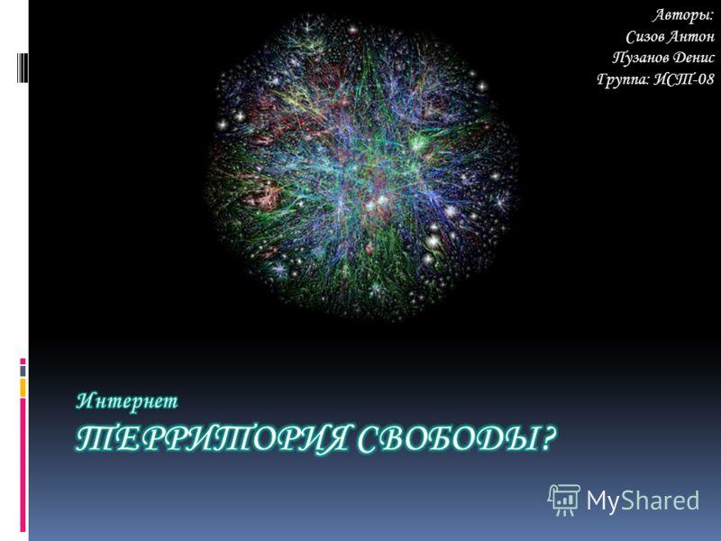 Авторы: Сизов Антон Пузанов Денис Группа: ИСТ-08