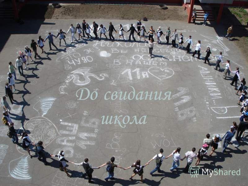 «Единство старшеклассников» («ЕС!) Девиз: В главном – единство В споре – свобода Во всём пониманье