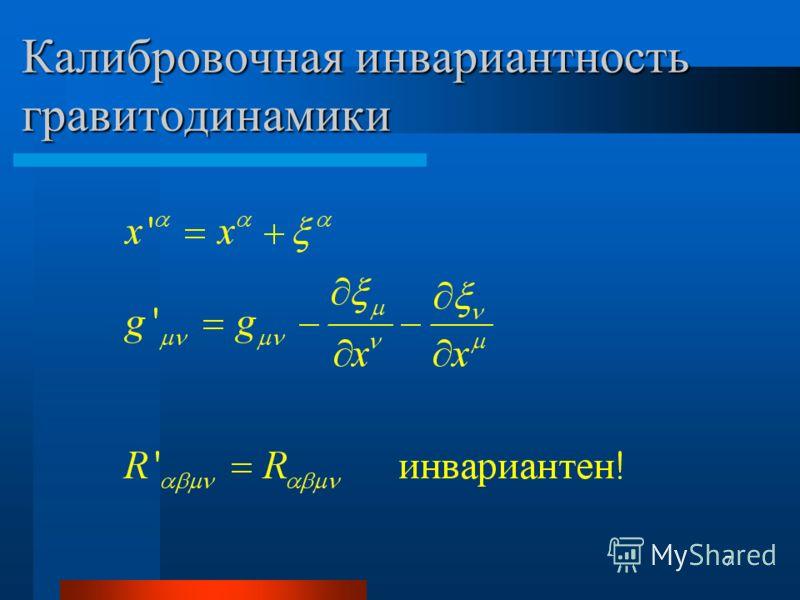 7 Калибровочная инвариантность гравитодинамики