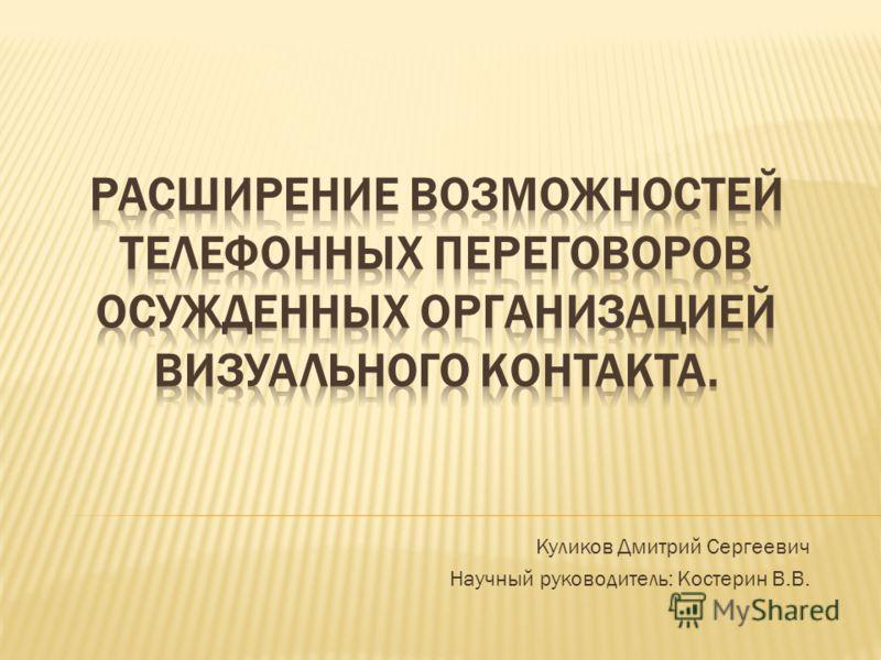 Куликов Дмитрий Сергеевич Научный руководитель: Костерин В.В.