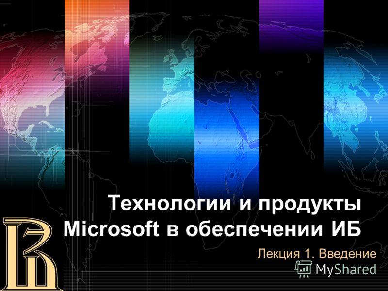 Технологии и продукты Microsoft в обеспечении ИБ Лекция 1. Введение