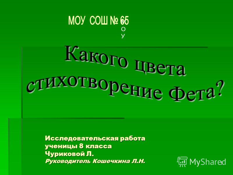 1 Исследовательская работа ученицы 8 класса Чуриковой Л. Руководитель Кошечкина Л.Н. МОУ МОУ