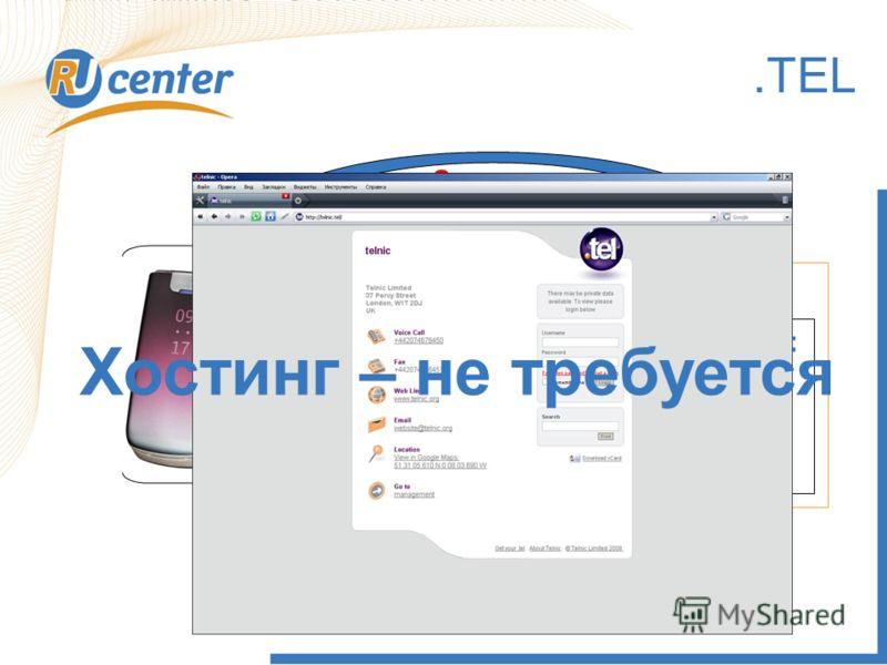 Как работает домен TEL? Запрос DNS Rucenter.tel: Tel:+74957370601 E-mail: info@nic.ru ….. Данные Хостинг – не требуется.TEL