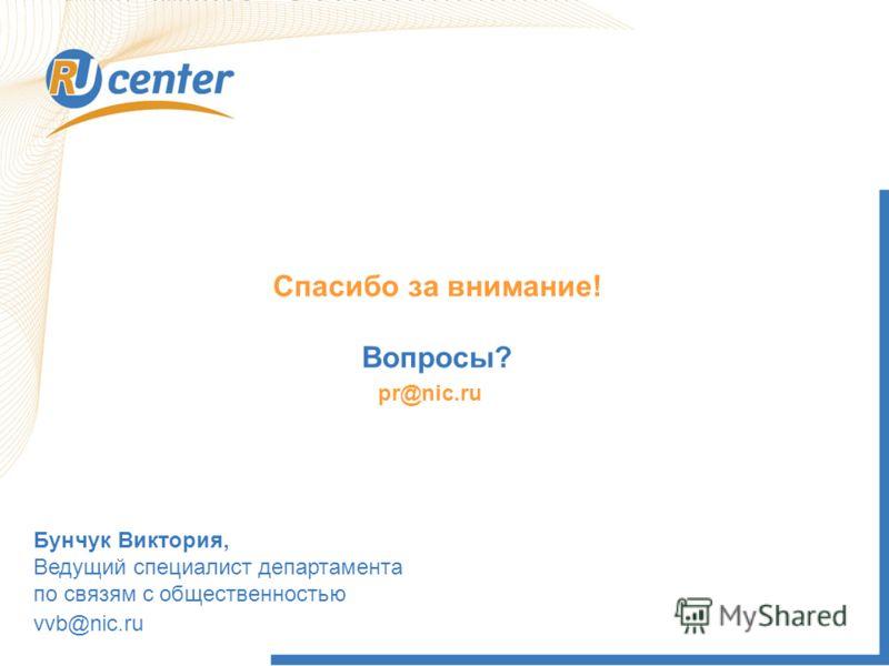 Спасибо за внимание! Вопросы? pr@nic.ru Бунчук Виктория, Ведущий специалист департамента по связям с общественностью vvb@nic.ru