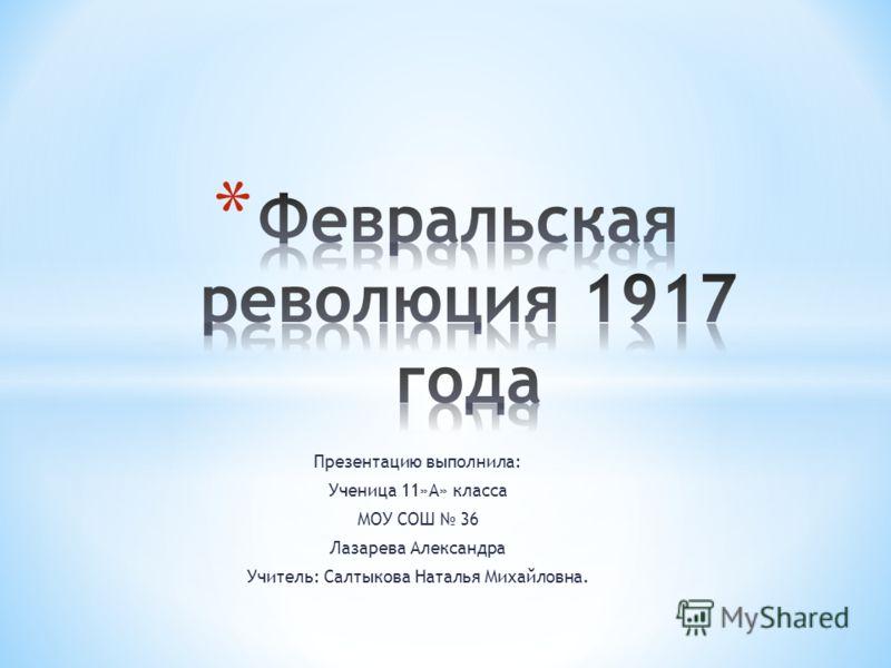Презентацию выполнила: Ученица 11»А» класса МОУ СОШ 36 Лазарева Александра Учитель: Салтыкова Наталья Михайловна.