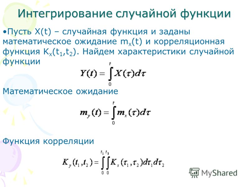 Интегрирование случайной функции Пусть X(t) – случайная функция и заданы математическое ожидание m x (t) и корреляционная функция K x (t 1,t 2 ). Найдем характеристики случайной функции Математическое ожидание Функция корреляции