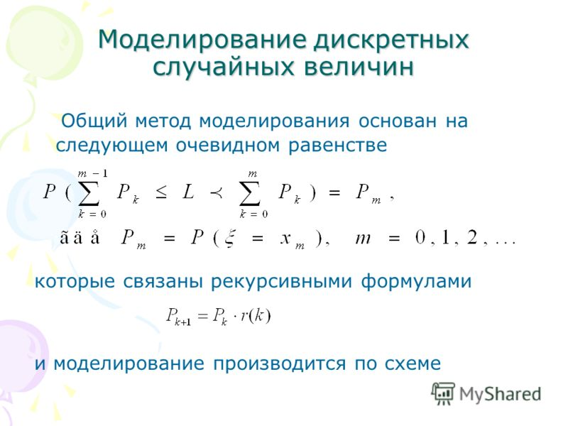 Моделирование дискретных случайных величин Общий метод моделирования основан на следующем очевидном равенстве которые связаны рекурсивными формулами и моделирование производится по схеме
