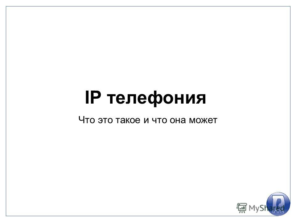 IP телефония Что это такое и что она может