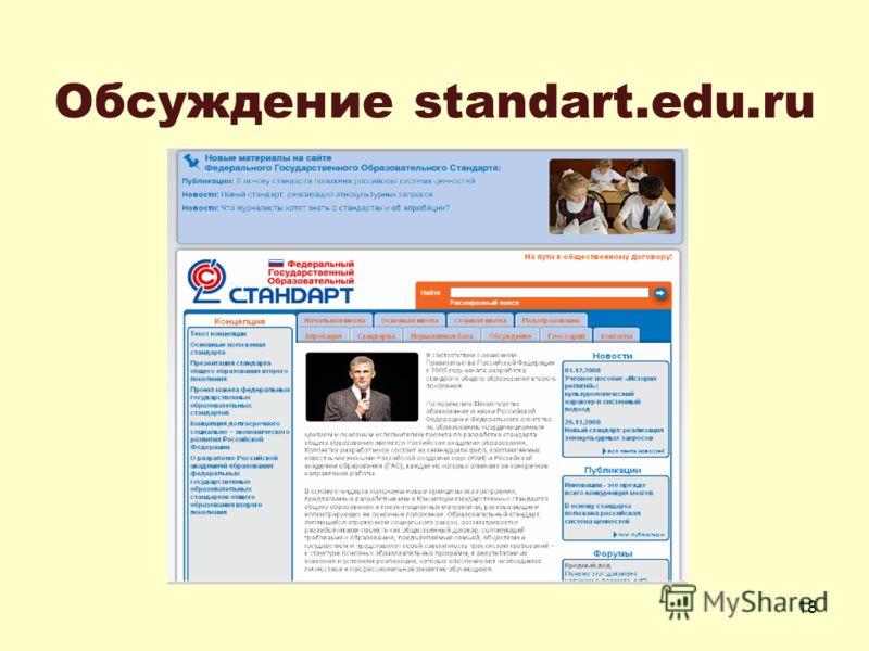 18 Обсуждение standart.edu.ru