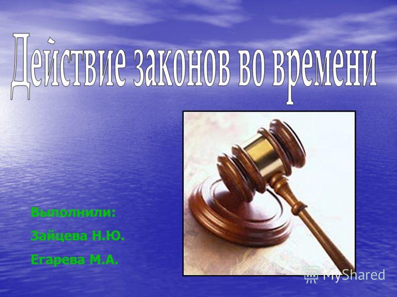 Выполнили: Зайцева Н.Ю. Егарева М.А.