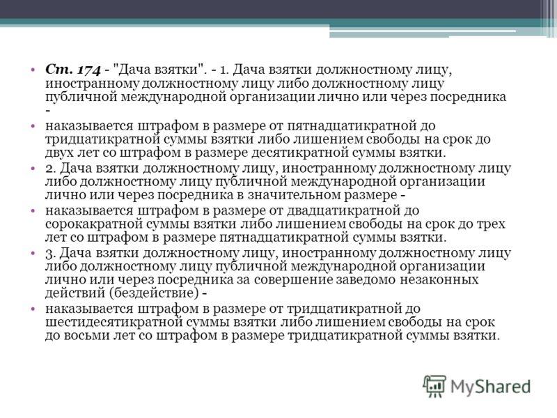 Ст. 174 -