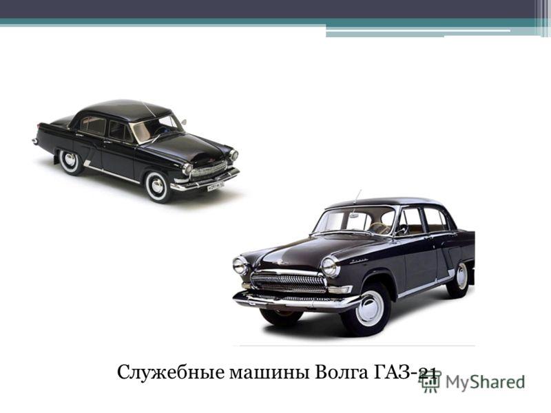 Служебные машины Волга ГАЗ-21