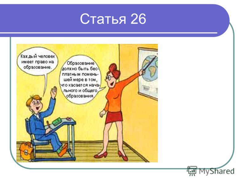 Статья 26