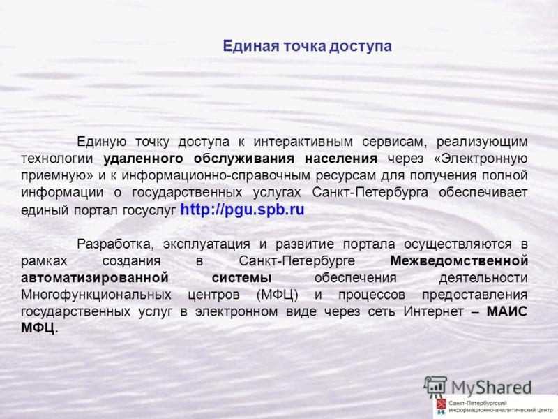 Единую точку доступа к интерактивным сервисам, реализующим технологии удаленного обслуживания населения через «Электронную приемную» и к информационно-справочным ресурсам для получения полной информации о государственных услугах Санкт-Петербурга обес