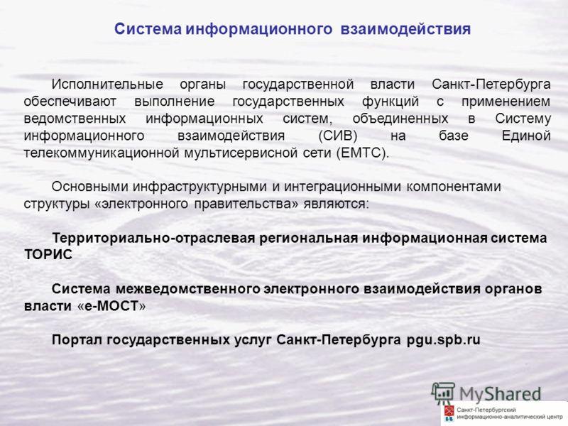 Исполнительные органы государственной власти Санкт-Петербурга обеспечивают выполнение государственных функций с применением ведомственных информационных систем, объединенных в Систему информационного взаимодействия (СИВ) на базе Единой телекоммуникац