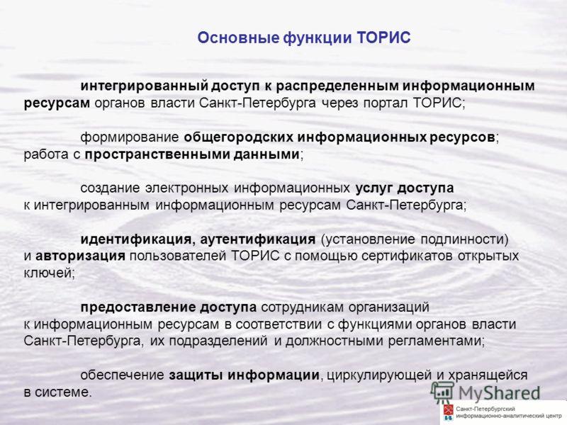 интегрированный доступ к распределенным информационным ресурсам органов власти Санкт-Петербурга через портал ТОРИС; формирование общегородских информационных ресурсов; работа с пространственными данными; создание электронных информационных услуг дост