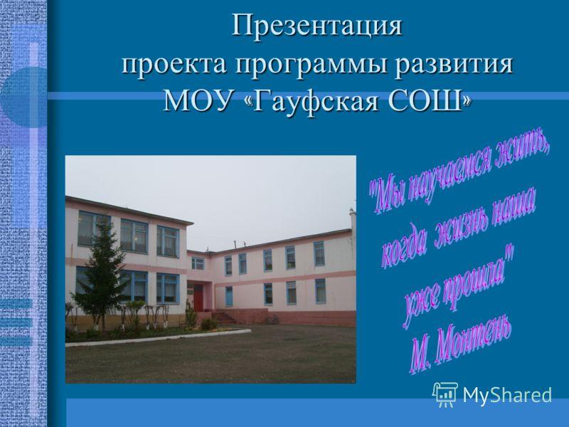 Презентация проекта программы развития МОУ « Гауфская СОШ »