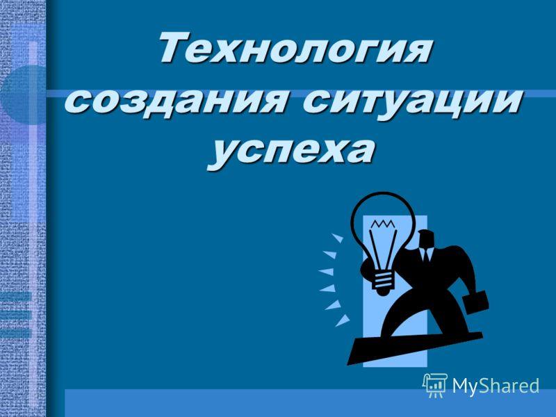 Технология создания ситуации успеха