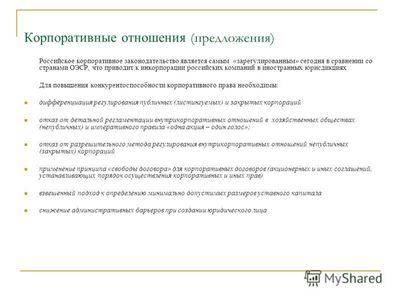 Корпоративные отношения (предложения) Российское корпоративное законодательство является самым «зарегулированным» сегодня в сравнении со странами ОЭСР, что приводит к инкорпорации российских компаний в иностранных юрисдикциях Для повышения конкуренто