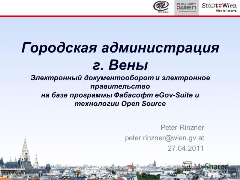 Городская администрация г. Вены Электронный документооборот и электронное правительство на базе программы Фабасофт eGov-Suite и технологии Open Source Peter Rinzner peter.rinzner@wien.gv.at 27.04.2011