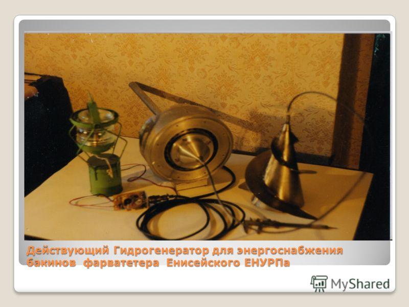 Действующий Гидрогенератор для энергоснабжения бакинов фарватетера Енисейского ЕНУРПа 15