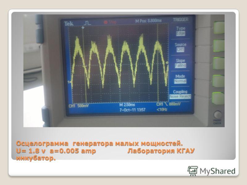 Осцелограмма генератора малых мощностей. U= 1.8 v a=0.005 amp Лаборатория КГАУ инкубатор. 21