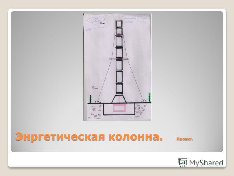 Энргетическая колонна. Проект. 24