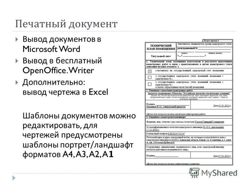 Печатный документ Вывод документов в Microsoft Word Вывод в бесплатный OpenOffice.Writer Дополнительно : вывод чертежа в Excel Шаблоны документов можно редактировать, для чертежей предусмотрены шаблоны портрет / ландшафт форматов A4, A3, A2, A 1