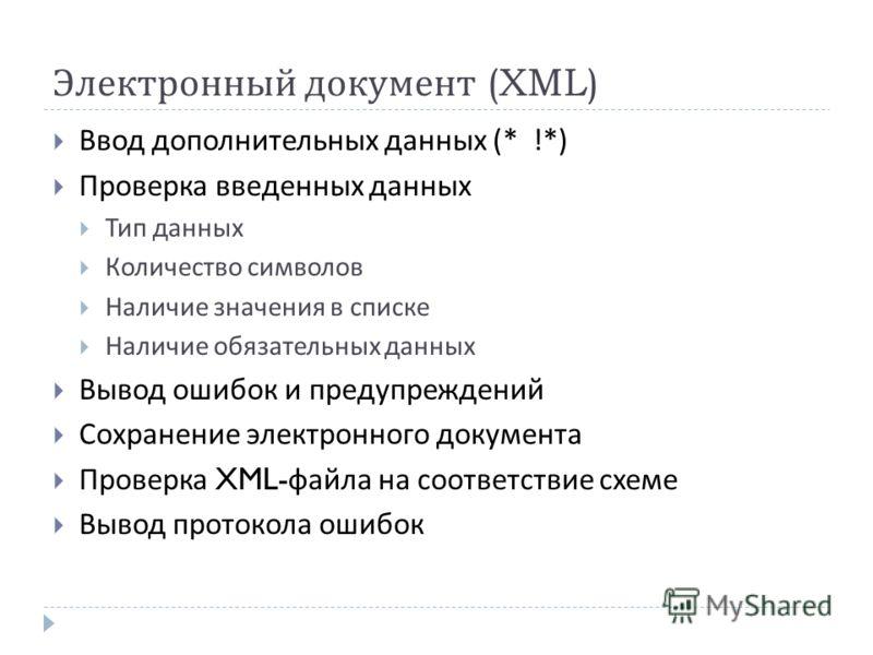 Электронный документ (XML) Ввод дополнительных данных (* !*) Проверка введенных данных Тип данных Количество символов Наличие значения в списке Наличие обязательных данных Вывод ошибок и предупреждений Сохранение электронного документа Проверка XML-