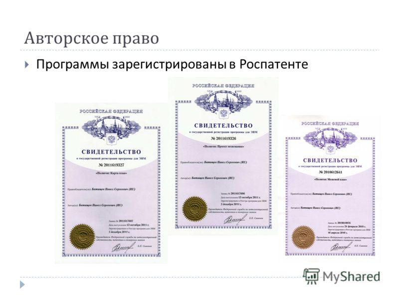 Авторское право Программы зарегистрированы в Роспатенте