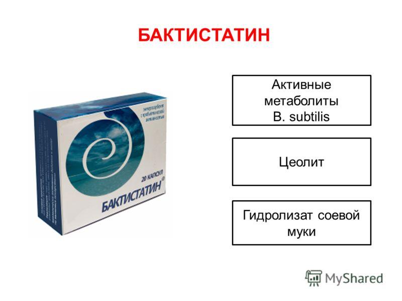 БАКТИCТАТИН Активные метаболиты B. subtilis Цеолит Гидролизат соевой муки