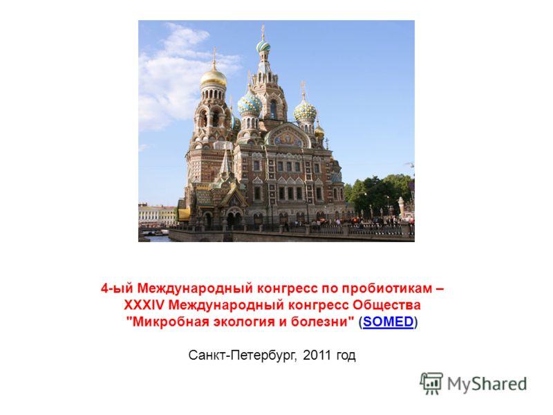 4-ый Международный конгресс по пробиотикам – XXXIV Международный конгресс Общества Микробная экология и болезни (SOMED) Санкт-Петербург, 2011 годSOMED