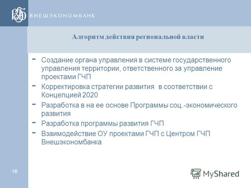 15 Критерии финансирования инвестиционного проекта а) срок окупаемости проекта - более 5 лет б) общая стоимость проекта - более 2 млрд. рублей Минимальный размер предоставляемых Внешэкономбанком кредитов, займов, гарантий, поручительств и финансирова