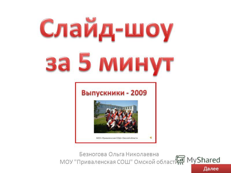 Безногова Ольга Николаевна МОУ Приваленская СОШ Омской области Далее