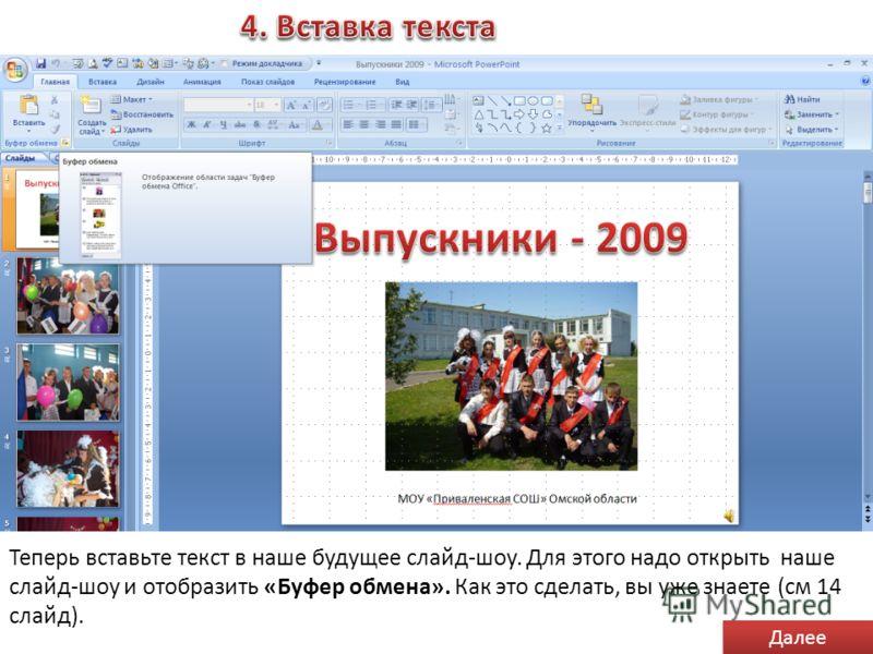 Теперь вставьте текст в наше будущее слайд-шоу. Для этого надо открыть наше слайд-шоу и отобразить «Буфер обмена». Как это сделать, вы уже знаете (см 14 слайд). Далее