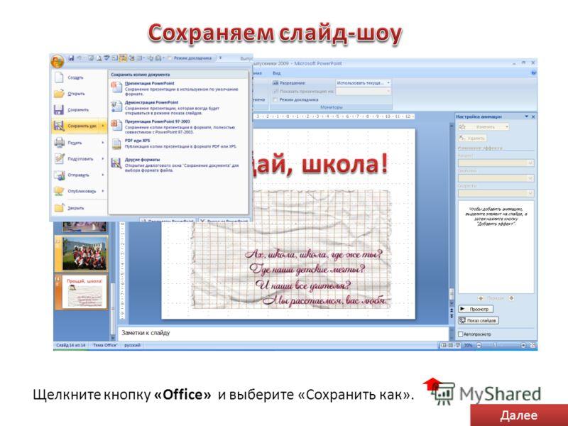 Щелкните кнопку «Office» и выберите «Сохранить как». Далее