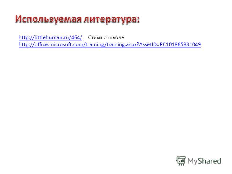 http://littlehuman.ru/464/http://littlehuman.ru/464/ Стихи о школе http://office.microsoft.com/training/training.aspx?AssetID=RC101865831049