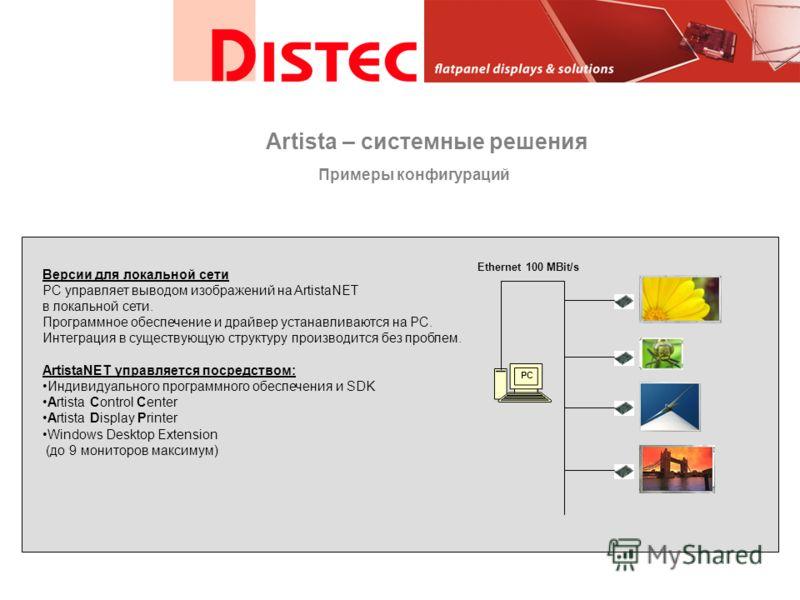Примеры конфигураций Ethernet 100 MBit/s PC Версии для локальной сети PC управляет выводом изображений на ArtistaNET в локальной сети. Программное обеспечение и драйвер устанавливаются на PC. Интеграция в существующую структуру производится без пробл