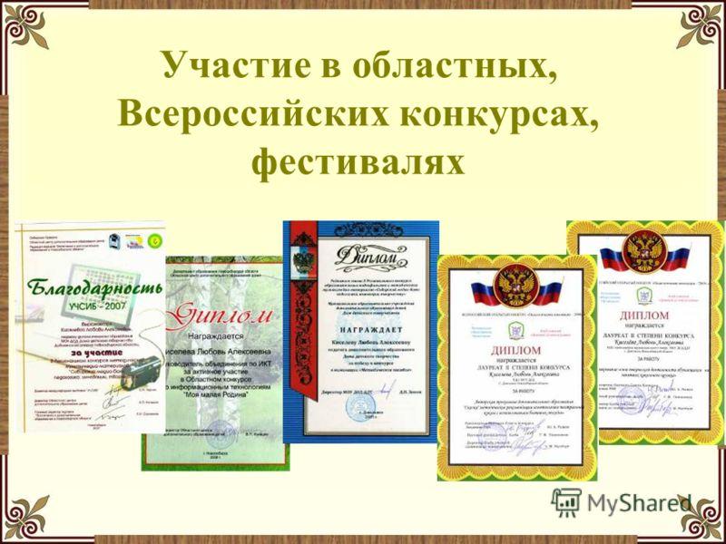 Участие в областных, Всероссийских конкурсах, фестивалях