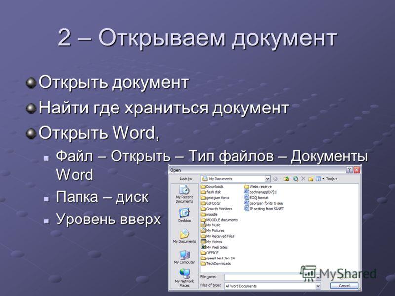 2 – Открываем документ Открыть документ Найти где храниться документ Открыть Word, Файл – Открыть – Тип файлов – Документы Word Файл – Открыть – Тип файлов – Документы Word Папка – диск Папка – диск Уровень вверх Уровень вверх