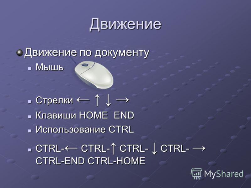 Движение Движение по документу Мышь Мышь Стрелки Стрелки Клавиши HOME END Клавиши HOME END Использование CTRL Использование CTRL CTRL- CTRL- CTRL- CTRL- CTRL-END CTRL-HOME CTRL- CTRL- CTRL- CTRL- CTRL-END CTRL-HOME