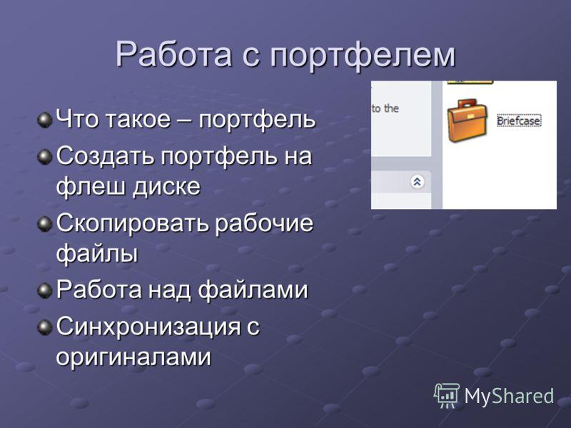 Работа с портфелем Что такое – портфель Создать портфель на флеш диске Скопировать рабочие файлы Работа над файлами Синхронизация с оригиналами