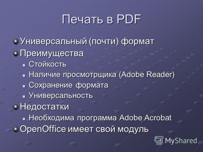 Печать в PDF Универсальный (почти) формат Преимущества Стойкость Стойкость Наличие просмотрщикa (Adobe Reader) Наличие просмотрщикa (Adobe Reader) Сохранение формата Сохранение формата Универсальность УниверсальностьНедостатки Необходима программа Ad