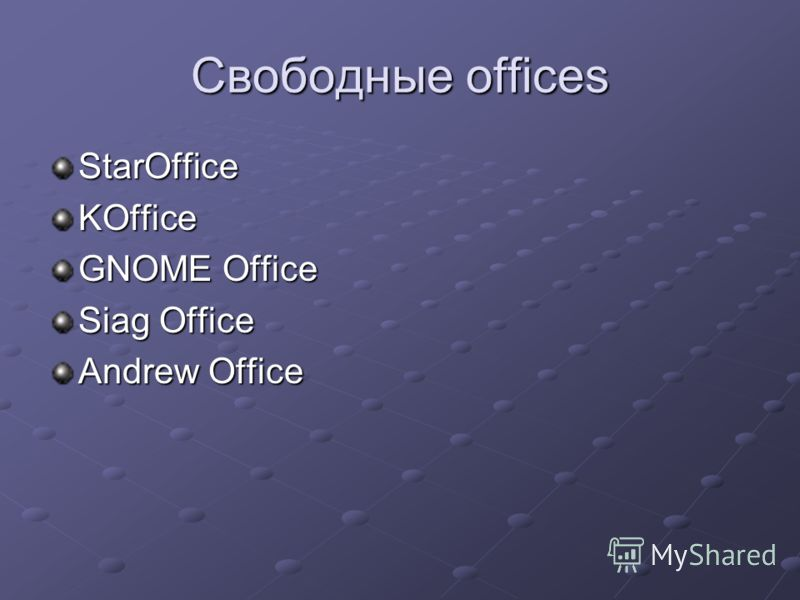 Свободные offices StarOfficeKOffice GNOME Office Siag Office Andrew Office